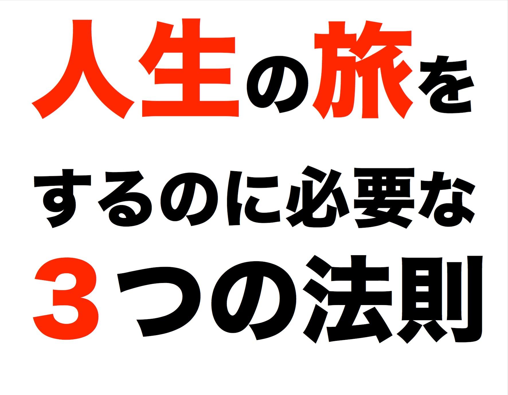 2014年7月ビジネスサークル『旅をする』~人生の旅をするのに必要な3つの法則~