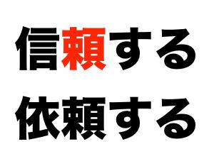 2015年8月『 頼る 』  ~運のある会社にするには、こうする!!~