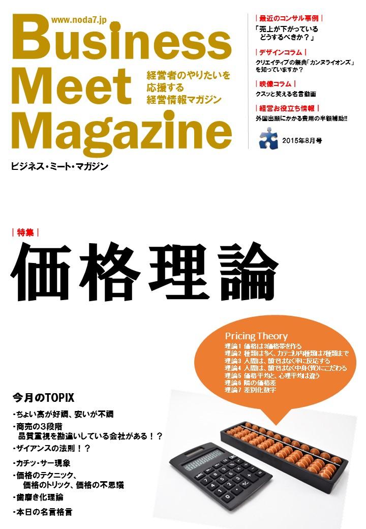 ビジネスミートマガジン2015年8月号「価格理論」